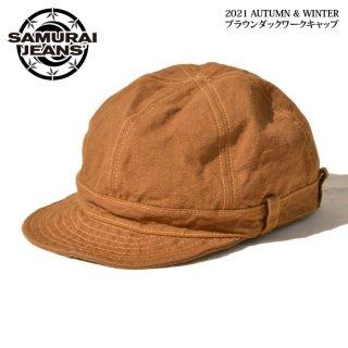 サムライジーンズ ブラウンダックワークキャップ 帽子 SJ201WC-310DX-DC SAMURAI JEANS[2021年11-12月入荷予定][2021年秋冬新作]