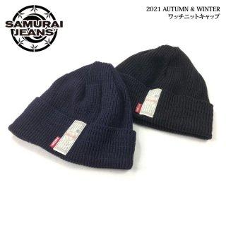 サムライジーンズ ワッチニットキャップ 帽子 SJ501NC SAMURAI JEANS[2021年11-12月入荷予定][2021年秋冬新作]