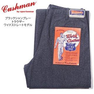 クッシュマン ブラックシャンブレートラウザー ワイドストレート BLACK CHAMBRAY TROUSERS ワークパンツ 22686 CUSHMAN