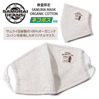 [ネコポス送料200円]サムライジーンズ サムライ自家製オーガニックコットン オリジナルマスク 日本製 大人用 洗える MASK SAMURAI JEANS