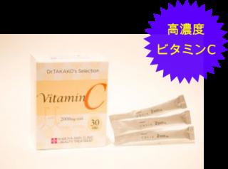 高濃度ビタミンCサプリメント(30包)