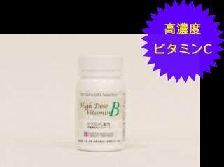 高配合ビタミンBサプリメント 90粒入り(約2週間分)