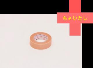 肌テープ(細)