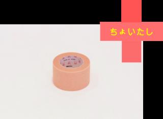肌テープ(太)