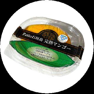 【贈答用】冷凍完熟マンゴー(冷凍デザートパック100g 1個)
