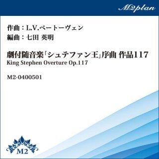 劇付随音楽「シュテファン王」序曲 作品117(L.v.ベートーヴェン)/King Stephen Overture Op117