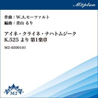 アイネ・クライネ・ナハトムジーク K.525 より 第1楽章