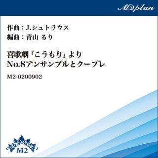 喜歌劇「こうもり」より No.8アンサンブルとクープレ