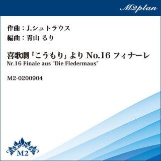 喜歌劇「こうもり」より No.16フィナーレ