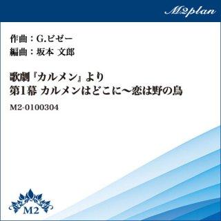歌劇「カルメン」より第1幕 カルメンはどこに〜恋は野の鳥(ハバネラ)