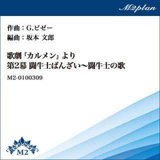 歌劇「カルメン」より第2幕 闘牛士ばんざい〜闘牛士の歌