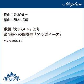 歌劇「カルメン」より 第4幕への間奏曲「アラゴネーズ」