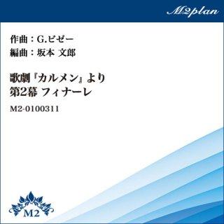 歌劇「カルメン」より第2幕 フィナーレ