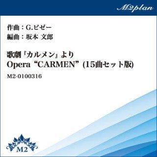 """歌劇「カルメン」より Opera """" CARMEN """"(15曲セット版)"""