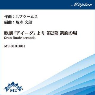 歌劇「アイーダ」より第2幕 凱旋の場 Gran finale secondo
