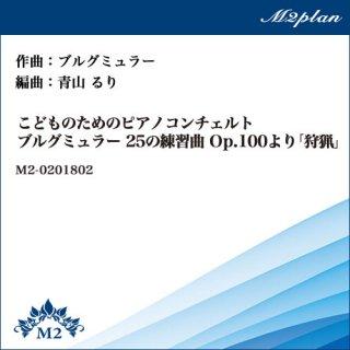 狩猟(ブルグミュラー 25の練習曲 Op.100より)/ピアノ+吹奏楽