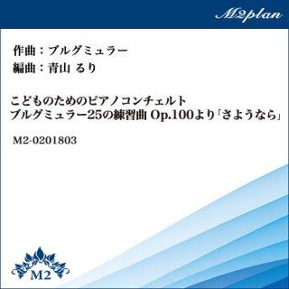 さようなら(ブルグミュラー25の練習曲Op.100より)/ピアノ+吹奏楽