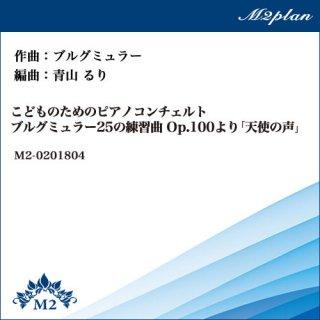 天使の声(ブルグミュラー25の練習曲Op.100より)/ピアノ+吹奏楽