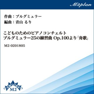 舟歌(ブルグミュラー25の練習曲Op.100より)/ピアノ+吹奏楽