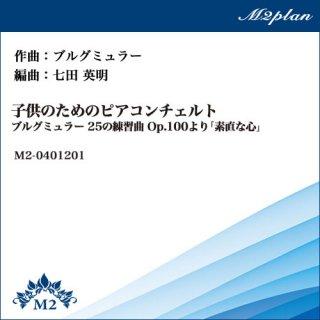 素直な心(ブルグミュラー25の練習曲Op.100より)/ピアノ+オーケストラ