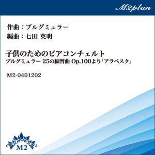 アラベスク(ブルグミュラー25の練習曲Op.100より)/ピアノ+オーケストラ