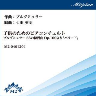 バラード(ブルグミュラー25の練習曲Op.100より)/ピアノ+オーケストラ