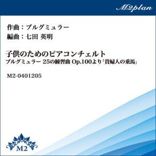 貴婦人の乗馬(ブルグミュラー25の練習曲Op.100より)/ピアノ+オーケストラ