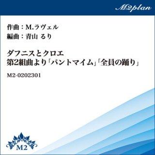 ダフニスとクロエ第2組曲よりパントマイム〜全員の踊り(カット版)/フルート7重奏+マリンバ