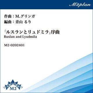 歌劇「ルスランとリュドミラ」序曲/管楽8重奏