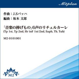 「音楽の捧げもの」6声のリチェルカーレ/金管7重奏