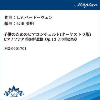ピアノソナタ 第8番「悲愴」Op.13 より第2楽章/ピアノ+オーケストラ
