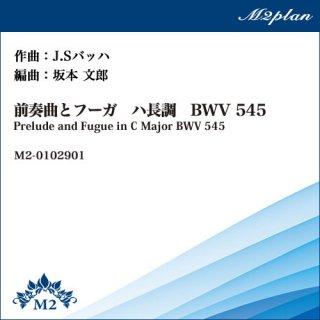 前奏曲とフーガ ハ長調 BWV 545/管楽8重奏