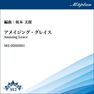 アメイジング・グレイス/木管5重奏