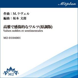 高雅で感傷的なワルツ(原調版)/木管8重奏