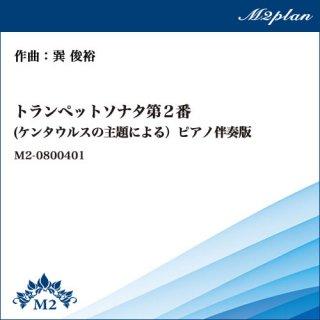 トランペットソナタ第2番(ケンタウルスの主題による)/トランペット独奏+ピアノ伴奏版