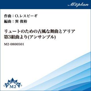 リュートのための古風な舞曲とアリア 第3組曲よりイタリアーナ、パッサカリア/木管8重奏