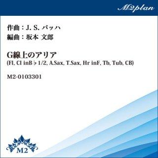 G線上のアリア/管楽8重奏