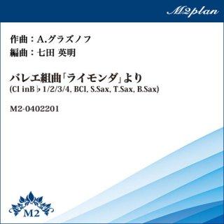 バレエ組曲「ライモンダ」より序奏、ギャロップ、アポテオーゼ/木管8重奏
