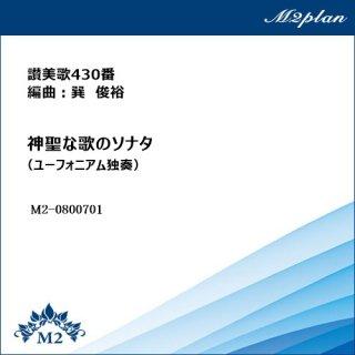 神聖な歌のソナタ/ユーフォニアム独奏+ピアノ伴奏版