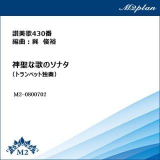 神聖な歌のソナタ/トランペット独奏+ピアノ伴奏版