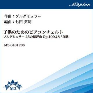 舟歌(ブルグミュラー25の練習曲 Op.100より)/ピアノ+オーケストラ