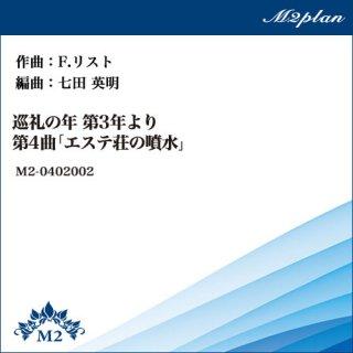 巡礼の年 第3年より第4曲「エステ荘の噴水」/ピアノ+オーケストラ