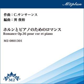 ホルンとピアノのためのロマンス【校訂版】/ホルン独奏+ピアノ伴奏版