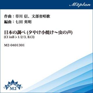 日本の調べ(夕やけ小焼け〜虫の声)/クラリネット4重奏