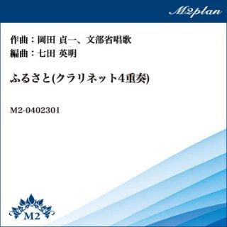 ふるさと(クラリネット4重奏)