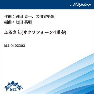 ふるさと(サクソフォーン4重奏)