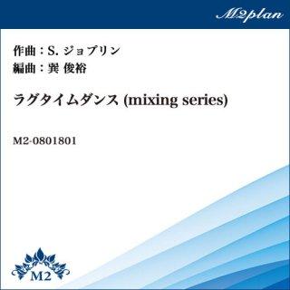 ラグタイムダンス/フレキシブル(Mixing Series)