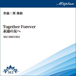 Together Forever  永遠の友へ