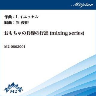 おもちゃの兵隊の行進/フレキシブル(Mixing Series)