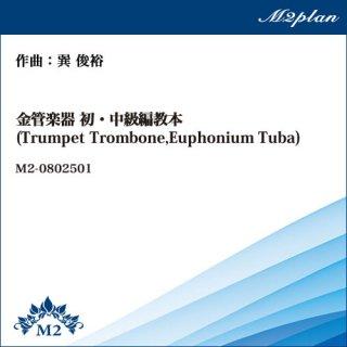 金管楽器 初・中級編教本(Trumpet Trombone,Euphonium Tuba)